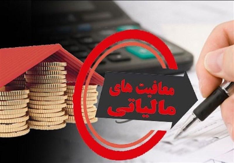 معافیت مالیاتی حقوق کارمندان دولتی و بخش خصوصی مشخص شد