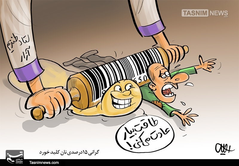 کاریکاتور/ ستاد «طنزیم» آزار!!!