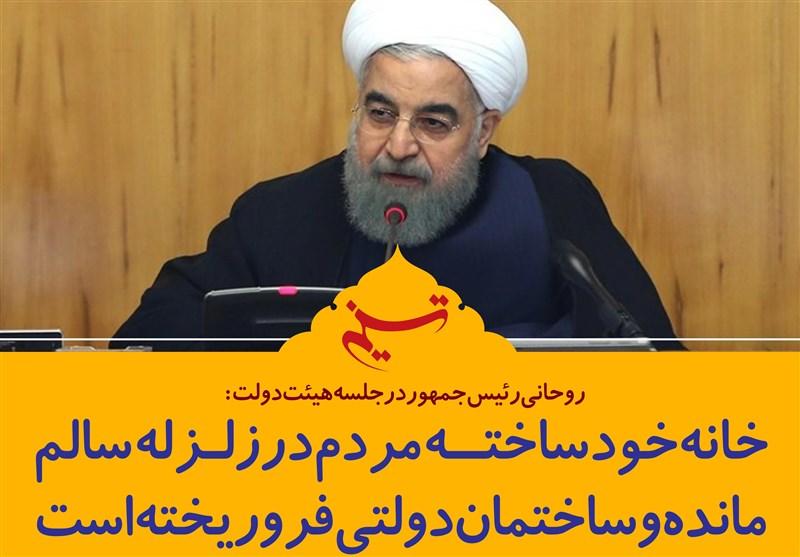فتوتیتر/روحانی: خانه خودساخته مردم در زلزله سالم مانده و ساختمان دولتی فرو ریخته است