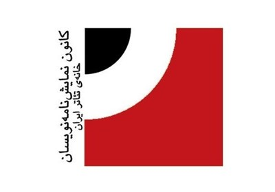 اسامی 30 نمایشنامه راهیافته به مرحله نهایی هشتمین دوره انتخاب آثار برتر ادبیات نمایشی ایران اعلام شد