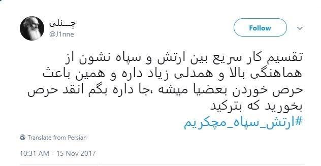 13960824160357314125144010 - #ارتش_سپاه_مچکریم