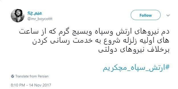 13960824160518596125144810 - #ارتش_سپاه_مچکریم