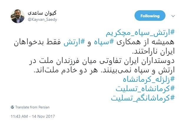 13960824160546502125145110 - #ارتش_سپاه_مچکریم