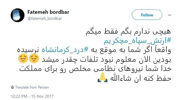 13960824160613205125145310 - #ارتش_سپاه_مچکریم