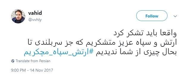 13960824160650908125145810 - #ارتش_سپاه_مچکریم