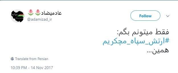 13960824160757487125146710 - #ارتش_سپاه_مچکریم