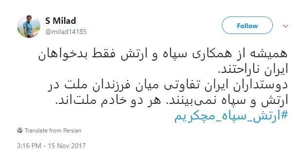 13960824160824705125146910 - #ارتش_سپاه_مچکریم