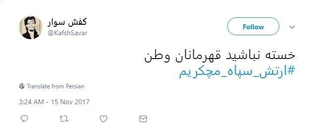 1396082416094218125147210 - #ارتش_سپاه_مچکریم