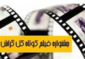 جایزه مستقل «ایسفا» به بهترین فیلم جشنواره کل گراش اهدا میشود