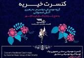 کنسرت موسیقی سنتی چک برای زلزله زدگان کرمانشاه