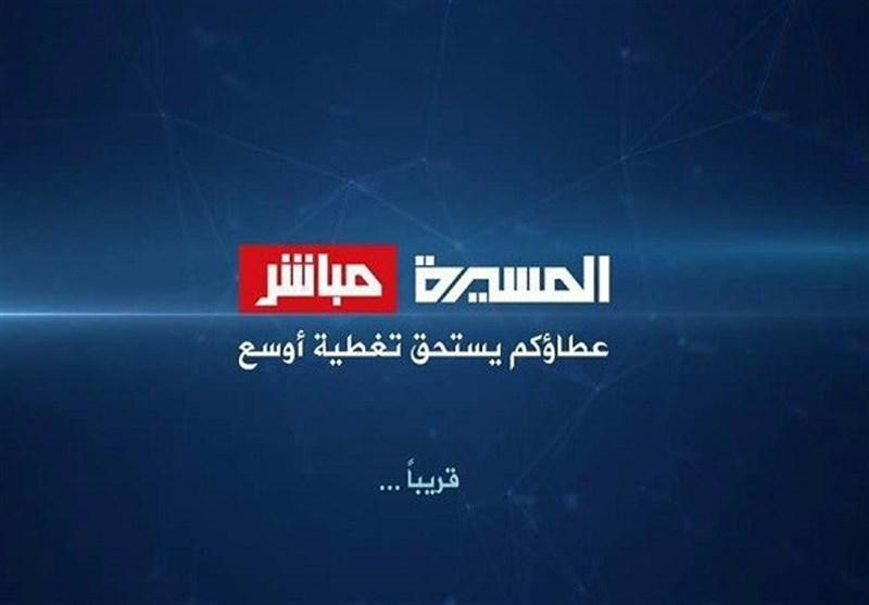 لضمان تغطیة أوسع لواقع الیمن.. شبکة المسیرة الإعلامیة تدشن قناة المسیرة مباشر