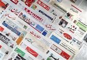 تصاویر صفحه روزنامههای شنبه 10 شهریور