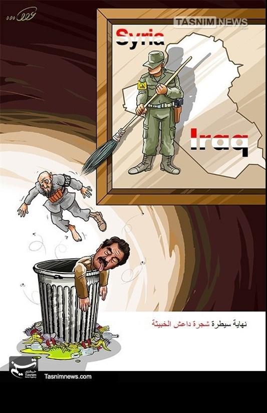 کاریکاتیر// داعش الى مزبلة التاریخ