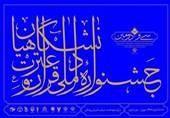 """استان گیلان میزبان """"جشنواره ملی قرآن و عترت"""" میشود"""