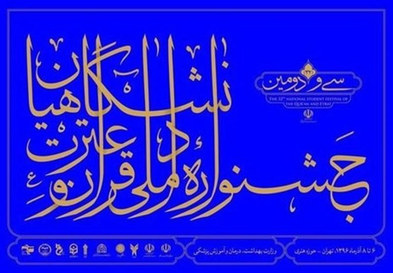 در تالار اندیشه صورت گرفت پایان جشنواره قرآن و عترت دانشگاهیان/ حسینی در قرائت اول شد، دلفانی در حفظ