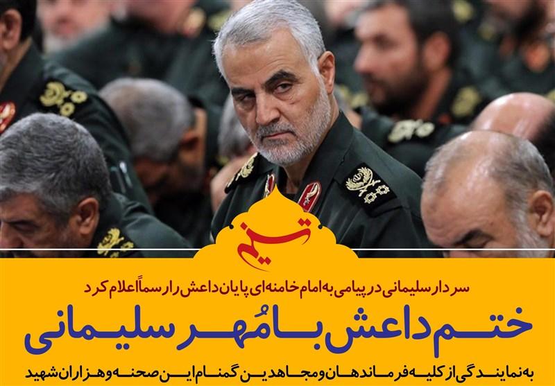 فتوتیتر/ سردار سلیمانی در پیامی به امام خامنهای پایان داعش را رسماً اعلام کرد