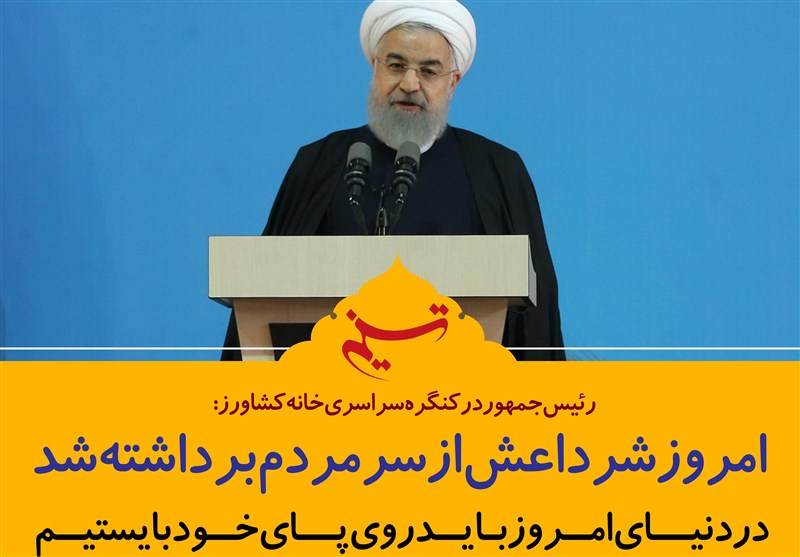 فتوتیتر/روحانی:امروز شر داعش از سر مردم برداشته شد