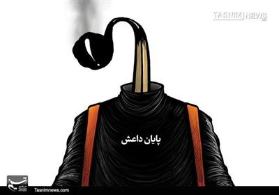 کاریکاتور/ پایان داستان داعش