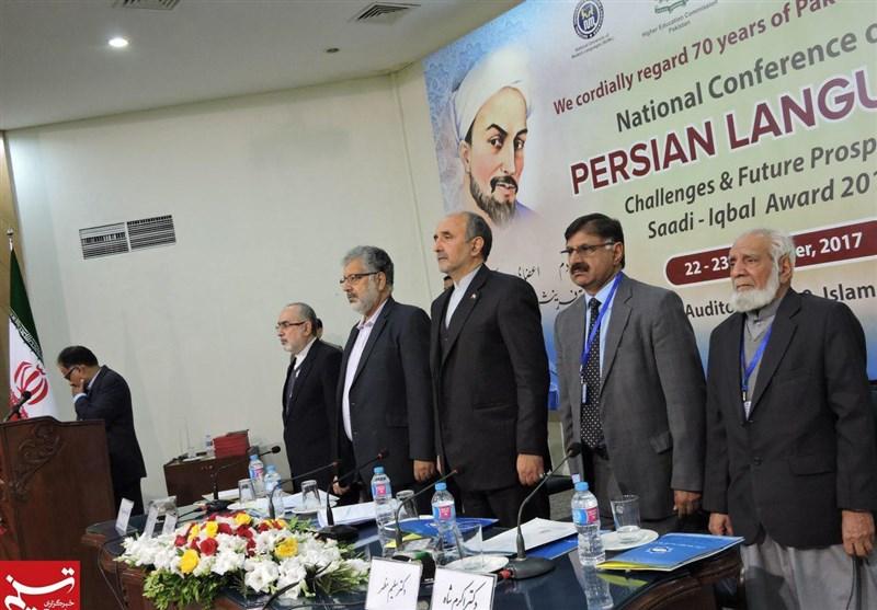 همایش زبان فارسی2