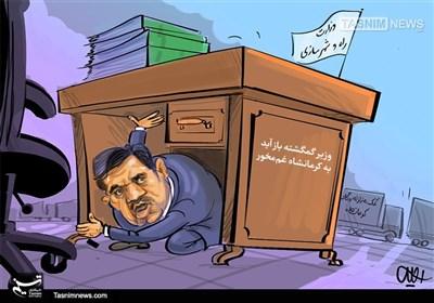 کاریکاتور/وزیرگمگشته بازآید بهکرمانشاه غممخور