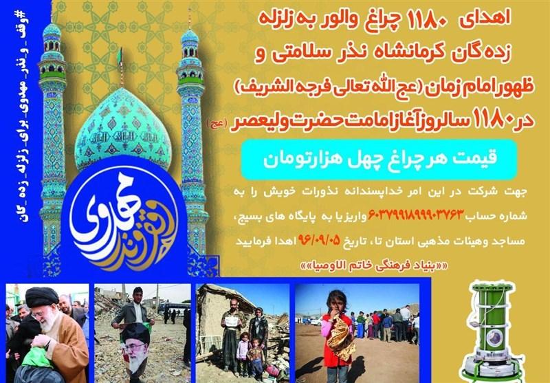 """مردم استان گیلان 1180 عدد """"چراغ والور"""" به مردم زلزله کرمانشاه هدیه کردند"""