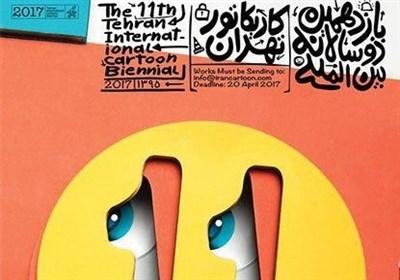 اختتامیه یازدهمین دوسالانه بین المللی کاریکاتور تهران برگزار شد