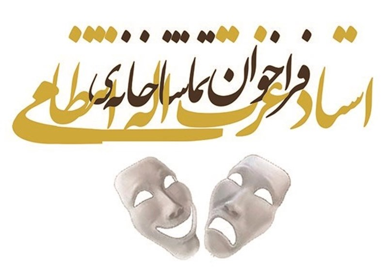 اعلام فراخوان اجرای عمومی سال ۱۳۹۷ تماشاخانه استاد عزتاله انتظامی -  Tasnim