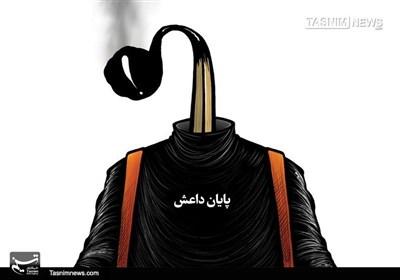 داعش کے خاتمے کی داستاں