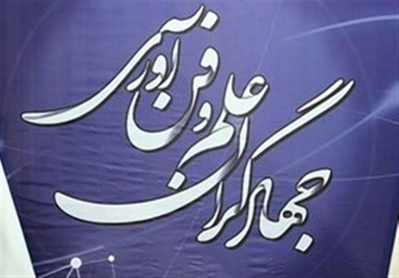 جشنواره جهادگران علم و فناوری در خراسان شمالی برگزار میشود