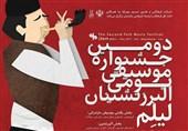 معرفی برگزیدگان دومین جشنواره موسیقی بومی البرزنشینان