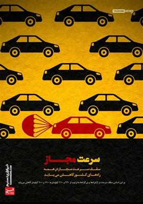 طرح/ کاهش سرعت مجاز