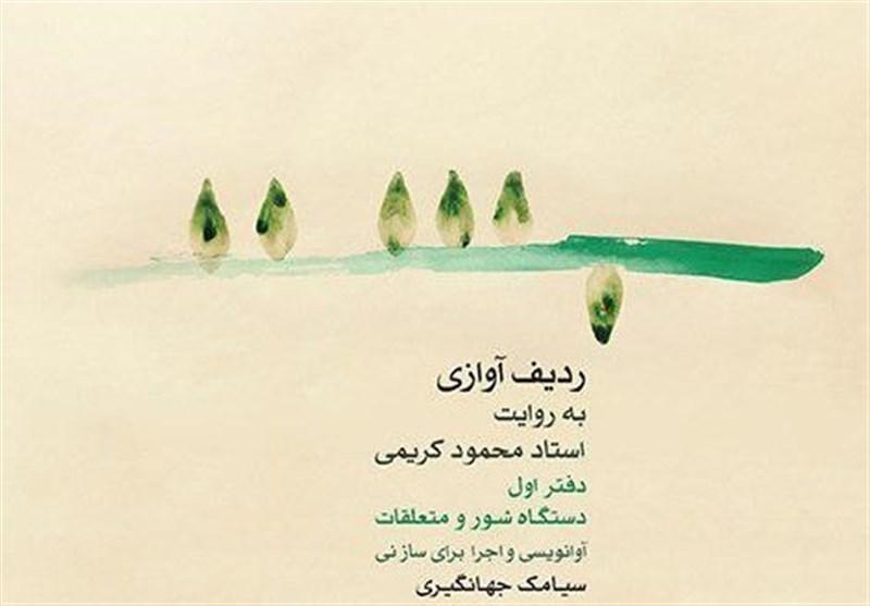 ردیف آوازیِ محمود کریمی برای ساز نی منتشر شد