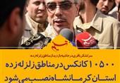 فتوتیتر/سرلشکر باقری: 10500 کانکس در مناطق زلزلهزده استان کرمانشاه نصب میشود