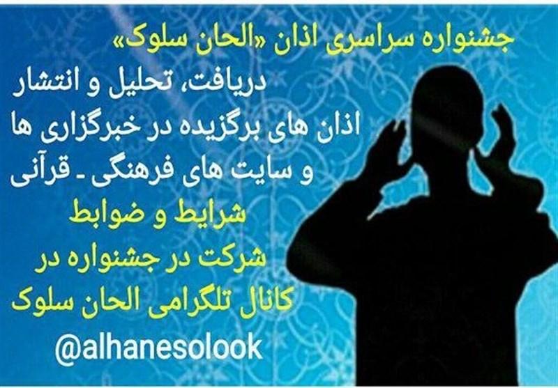 اذانهای برتر اساتید قرآنی در لوح فشرده منتشر میشود