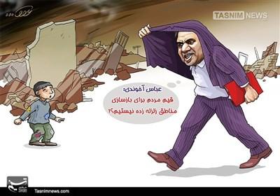 کاریکاتور/قیم مردم برایبازسازی مناطقزلزلهنیستیم!!!