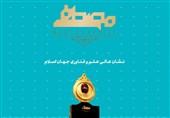بیش از 36 میلیارد تومان سرمایه در جایزه مصطفی(ص) جذب شد