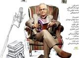 «نقاش صدا» مستند پرتره ابوالحسن تهامی رونمایی میشود