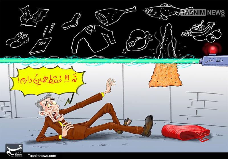 آژیر خط فقر !!! /کارتون