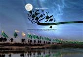 رونمایی از قطعه «به سوی موعود» در مراسم عید بزرگ بیعت + صوت