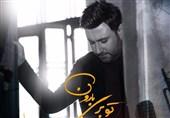 """""""تو بری بارون"""" با صدای محمد علیزاده منتشر شد + صوت"""