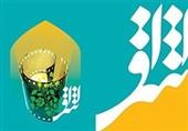 هفته فرهنگی هنری اشراق ویژه طلاب در شیراز برگزار میشود