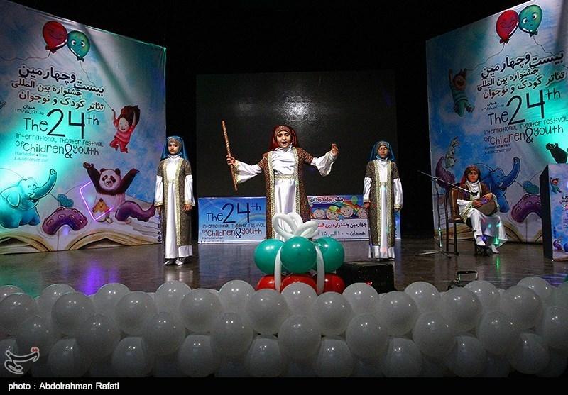 افتتاحیه بیست و چهارمین جشنواره بین المللی تئاتر کودک و نوجوان در همدان