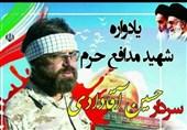 """یادواره شهید """"حسین آقادادی"""" در اصفهان برگزار میشود"""