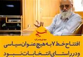 فتوتیتر/ چمران: افتتاح خط 7 به هیچ عنوان سیاسی و در راستای انتخابات نبود
