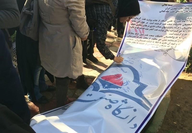 """دانشآموختگان دانشگاه نفت مقابل """"نهاد ریاستجمهوری"""" تجمع کردند"""