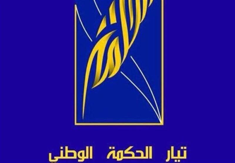 کنگره تأسیسی جریان حکمت ملی در بغداد