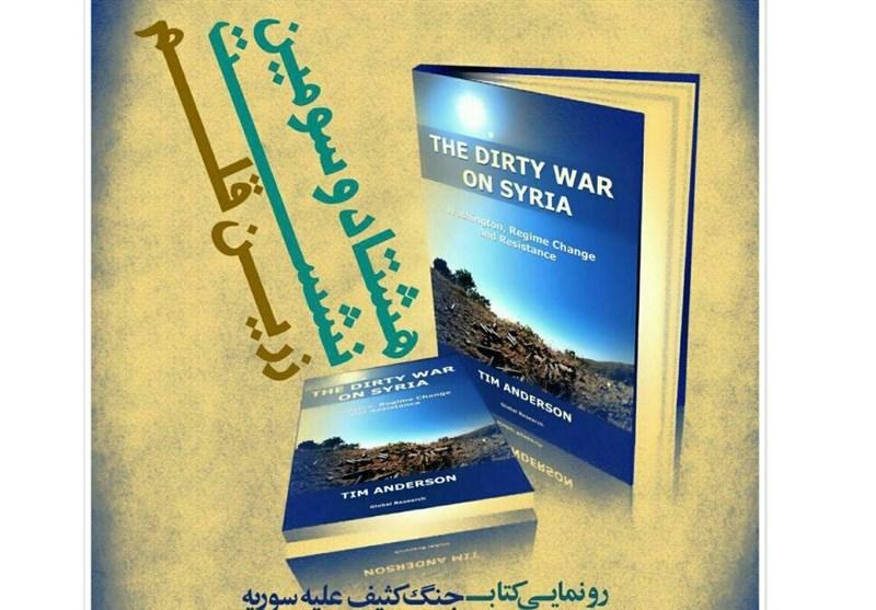 رونمایی کتاب «جنگ کثیف علیه سوریه» در فرهنگسرای رسانه