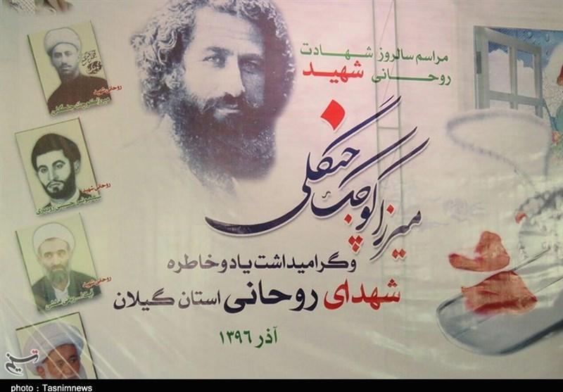 """""""یادواره میرزا کوچکجنگلی"""" و """"150 شهید روحانی"""" استان گیلان در رشت برگزار شد"""