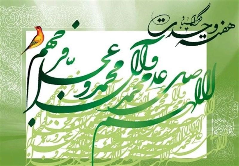 جشنهای هفته وحدت مسلمانان شیعه و سنی کردستان بهصورت ویژه برگزار میشود