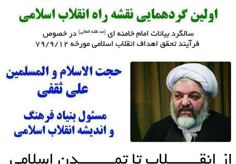 نخستین همایش نقشه راه انقلاب اسلامی در قم برگزار میشود